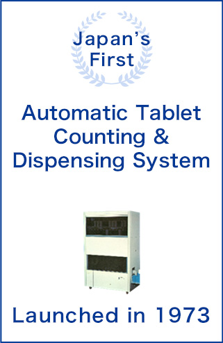Japan's First : Automatic Tablet Counting & Dispensing System, Launched in 1973